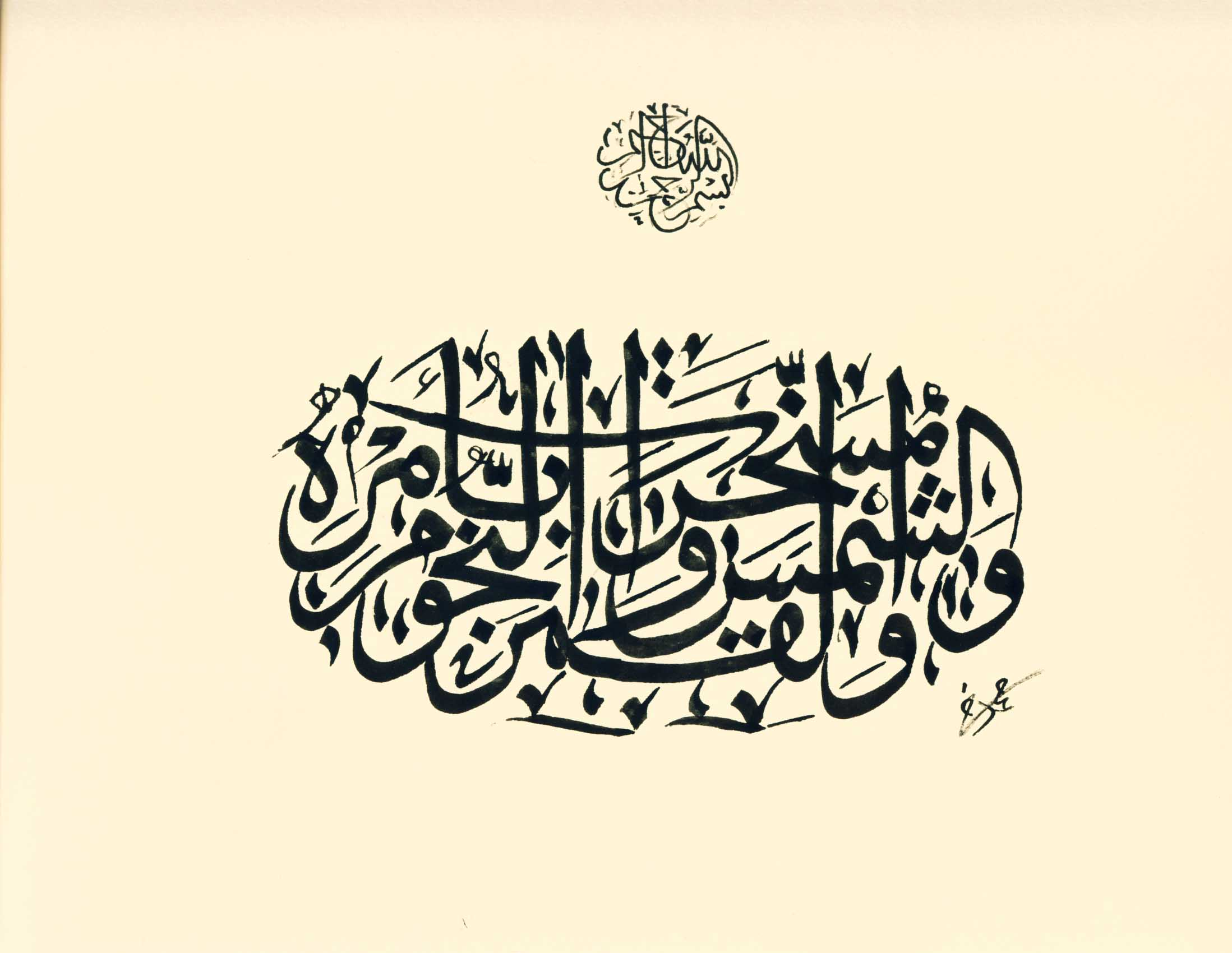 Islamic Calligraphy - Desktop Wallpaper